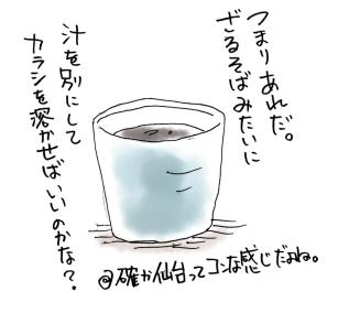 maruma1256.jpg
