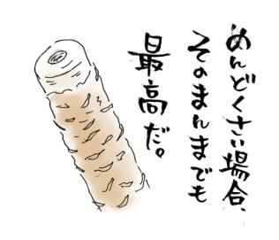 maruma1324.jpg