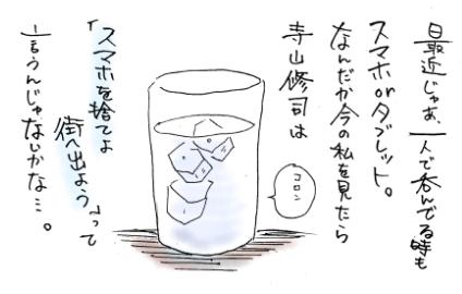 maruma1863.jpg