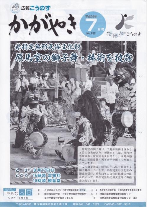 広報かがやき 7月号 原馬室の獅子舞⑦