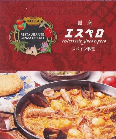 スペイン料理24