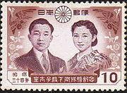 皇太子御成婚記念切手-10円切手-