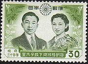 皇太子御成婚記念切手-30円-