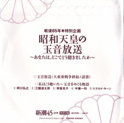 玉音放送 CD版 ①