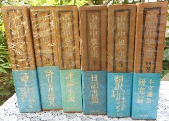 中原中也全集〈全5巻・別巻1〉 5 翻訳
