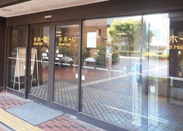 埼玉会館小ホール