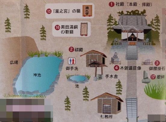 木曾三社神社パンフ表左上