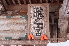 ⑮「瀧之宮」の額 木曾三社神社