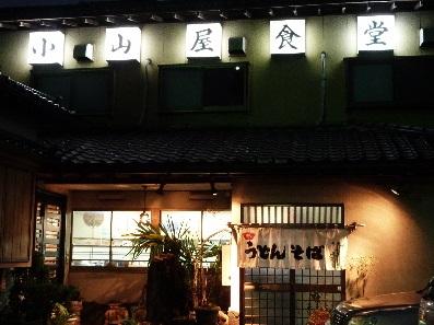 小山屋食堂①全景