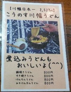 小山屋食堂⑤お品書き-3-