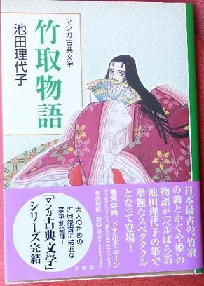 竹取物語池田理代子マンガ古典文学