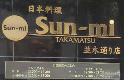 Sun-mi プレート④