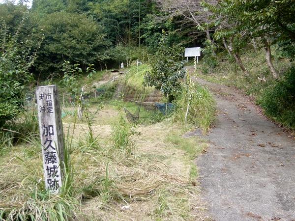 加久藤城 - お城散歩