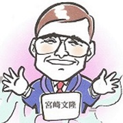 宮崎文隆ブログ