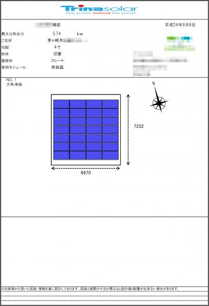 20120907御見積書_トリナ_エコスタイル-図面