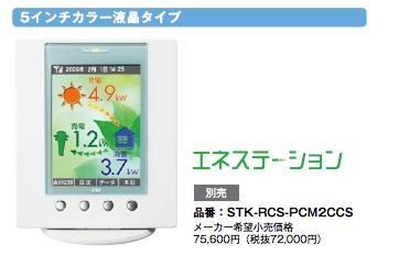 長州産業モニタ_STK-RCS-PCM2CCS