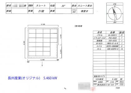 20140906_フィールドライフ提案資料_ページ_08