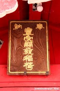 小野弁天神社(鶴見区下野谷町)11