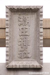 潮田神社(鶴見区潮田町)3