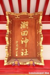 潮田神社(鶴見区潮田町)6