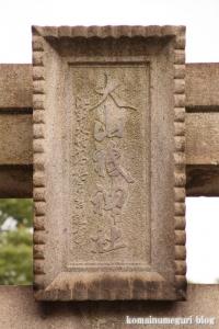 大山衹神社(鶴見区菅沢町)4