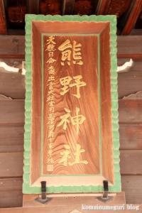 熊野神社(鶴見区市場東中野町)9