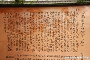 日枝神社(川崎区小田)17