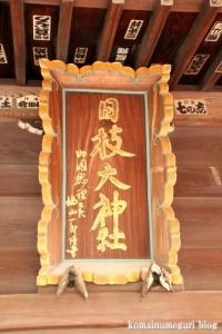 日枝神社(川崎区小田)6