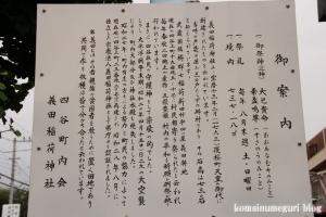 義田稲荷神社(川崎区四谷上町)2