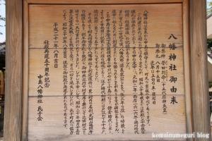 八幡神社(川崎区中島)7