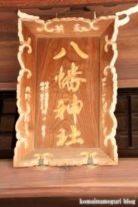 八幡神社(川崎区中島)11