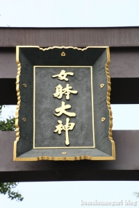 女躰大神(幸区幸町)3