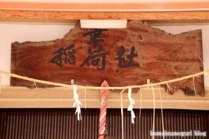幸稲荷社(幸区中幸町)6