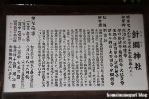 針綱神社(愛知県犬山市犬山北古券)17