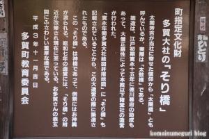 多賀大社(滋賀県犬上郡多賀町大字多賀)17