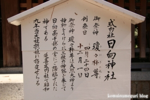 多賀大社(滋賀県犬上郡多賀町大字多賀)51