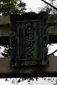 金ヶ崎宮(福井県敦賀市金ケ崎町)4