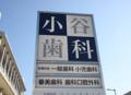 小谷歯科医院ブログ
