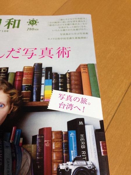 blog20140613_2.jpg