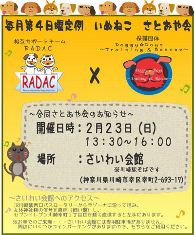 image140223satooyakai-radac-dd.jpg