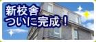 京都・大阪の通信制高校なら京都美山高校 (京都・大阪から募集)