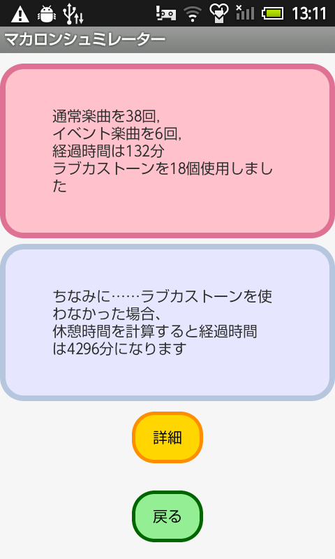device-2014-07-16-131113.png