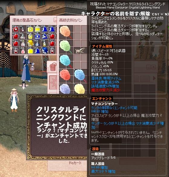 mabinogi_2014_04_26_061.jpg