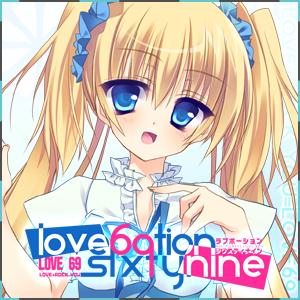 冷んやり甘くて、とろけるほど爽やか系純愛ラブコメADV 「LOVEPOTION SIXTYNINE」 通称:らぶ69  12月31日発売予定