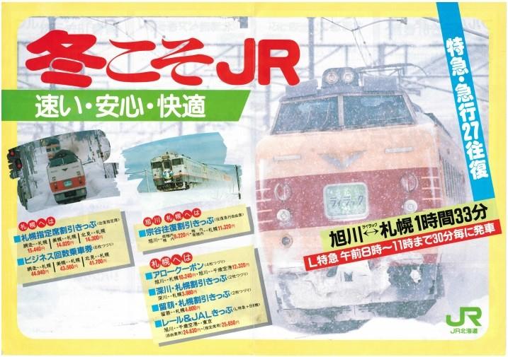 fuyukoso1990.jpg