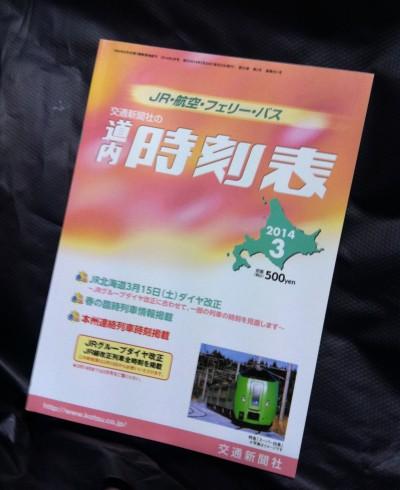 jikokuhyoIMG_0812-4.jpg