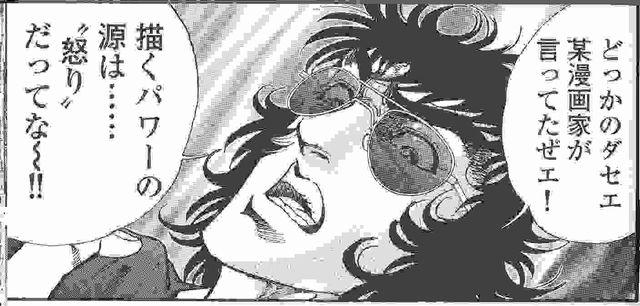 """【マンガの名言】描くパワーの源は……""""怒り""""だってな~!!@ザ・松田"""