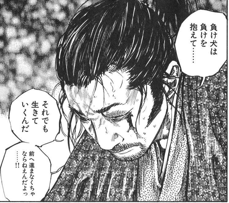 【漫画の名言】負け犬は負けを抱えて…それでも生きていくんだ@本位田又八