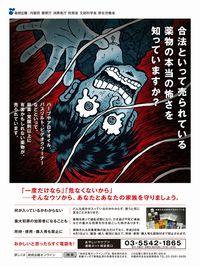 『賭博黙示録カイジ』などで有名な漫画家、福本伸行さんが、合法ハーブ等といって売られている薬物の恐ろしさを、 オリジナル短編マンガで描きます。