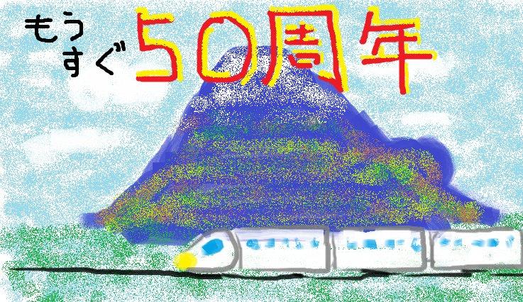 今年も記念硬貨に投資してみる? ~ 新幹線開業50周年記念硬貨がカッコいい!! ~
